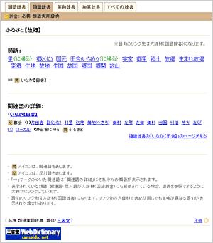Yahoo! 類語辞書が便利 - makitani.com