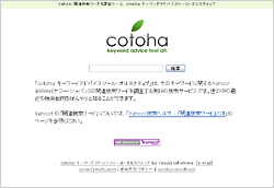 cotoha キーワードアドバイスツール・オルタナティブ