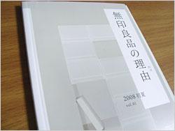 080426_muji_book.jpg
