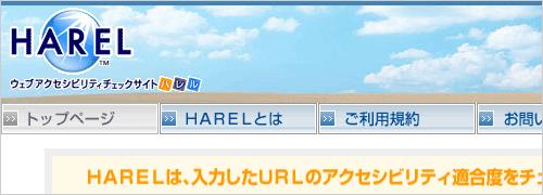ウェブアクセシビリティチェックサイトHAREL