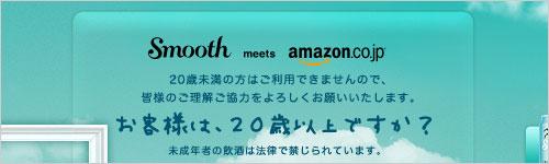Smooth meets Amazon