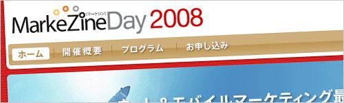 MarkeZine Day 2008