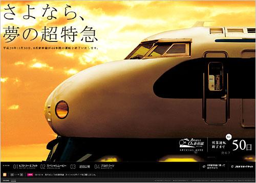 ありがとう0系新幹線 スペシャルサイト