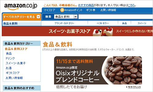 081015_amazon_food.png