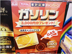 アサヒ ワンダ ガソリン3,000円分プレゼント