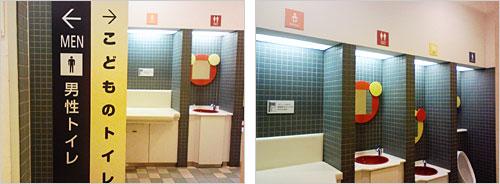 札幌ステラプレイス センター6階 こどもトイレ