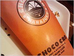 サンマルクカフェ チョコクロ