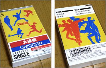ユニコーン「大迷惑」カセット