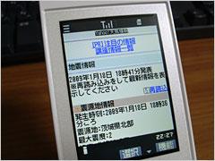 Yahoo!天気 地震情報