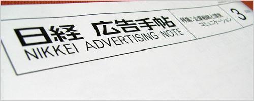 日経広告手帖