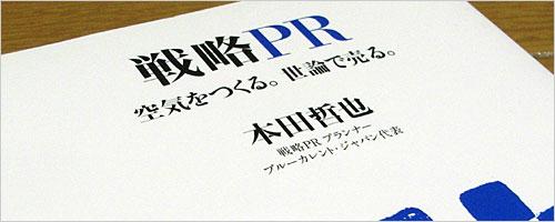 『戦略PR』