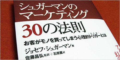 「シュガーマンのマーケティング30の法則」