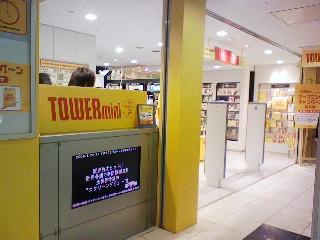 TOWERmini フレンテ新宿店