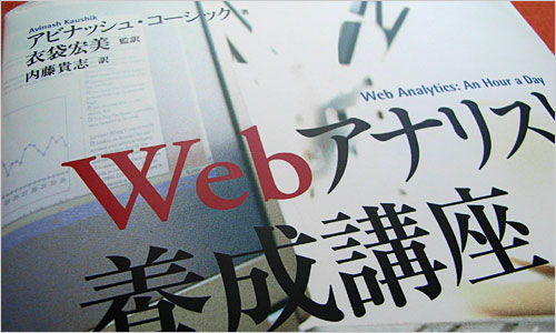 『Webアナリスト養成講座』