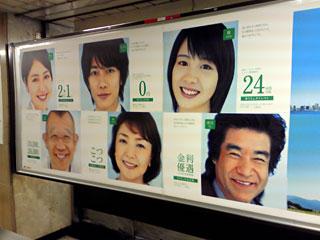 ゆうちょ銀行の広告