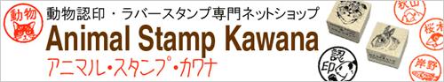 動物認印のアニマルスタンプ・カワナ