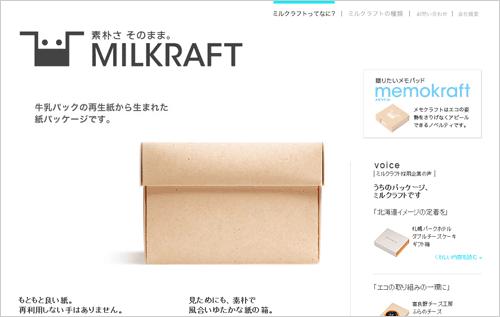 MILKRAFT 牛乳パックの再生紙から生まれた紙パッケージ:ミルクラフト