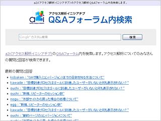 a2i アクセス解析Q&Aフォーラム内検索