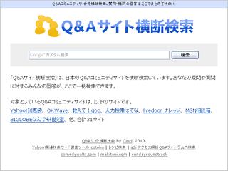Q&Aサイト横断検索