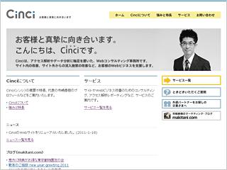 Cinci(シンシ) - アクセス解析を軸としたWebコンサルティング