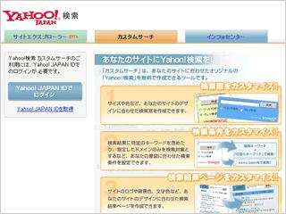 Yahoo!カスタムサーチ