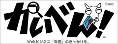 アクセス解析勉強会「かいべん!」