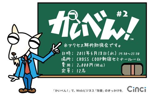 アクセス解析勉強会「かいべん!#2」