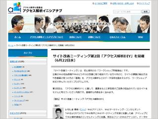 アクセス解析イニシアチブ サイト改善ミーティング