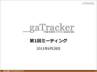 _gaTracker