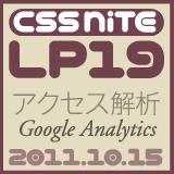 CSS Nite LP, Disk 19「アクセス解析」