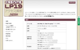 CSS Nite LP, Disk 19 reprise「アクセス解析」