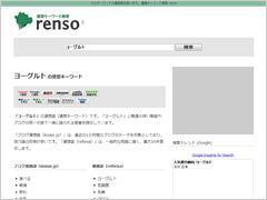 連想キーワード検索 renso