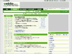 Weblio類語辞典