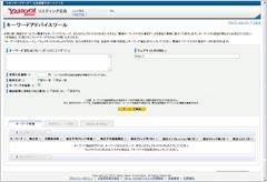 Yahoo!リスティング広告 キーワードアドバイスツール