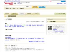 Yahoo!類語辞書