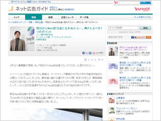 明日からWeb担当者と言われたら…。押さえるべき7つのポイント - ネット広告ガイド - Yahoo! JAPAN