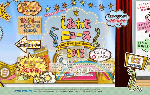 NHK しあわせニュース2012