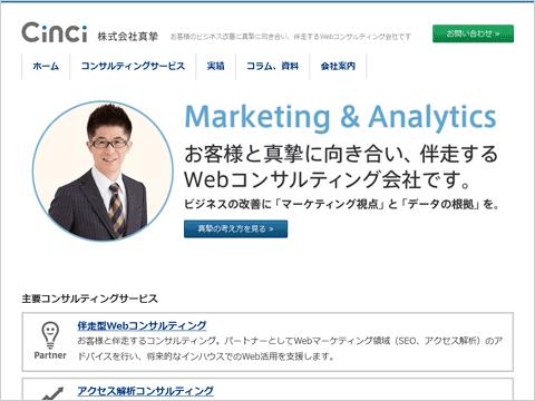 株式会社真摯 Webサイト