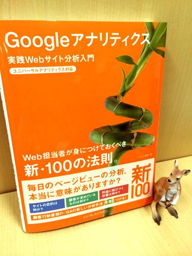 書籍『Google アナリティクス 実践Webサイト分析入門 ユニバーサルアナリティクス対応 Web担当者が身につけておくべき新・100の法則。』