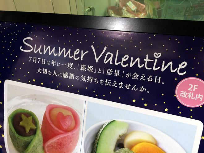 「サマーバレンタイン」