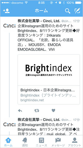 Twitterアプリでのリンクの表示例(Summary Card with Large Image)