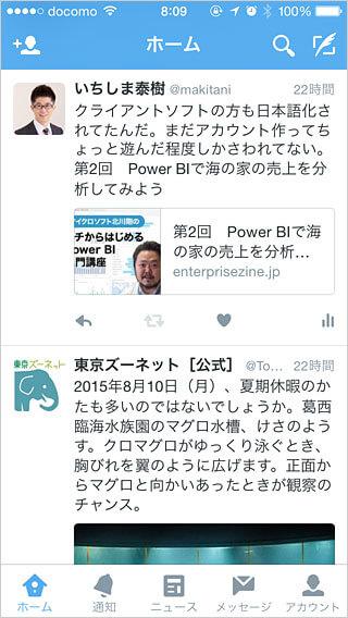 Twitterアプリでのリンクの表示例(Summary Card)